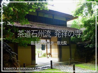 茶道石州流 発祥の寺
