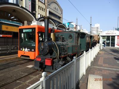 2018春松山旅行ぞなもし Day1