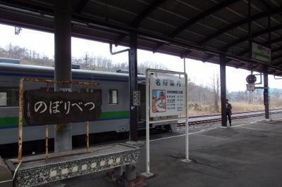 2018.04 北海道ローカル線の旅(2)室蘭本線(南千歳→長万部)・長万部温泉
