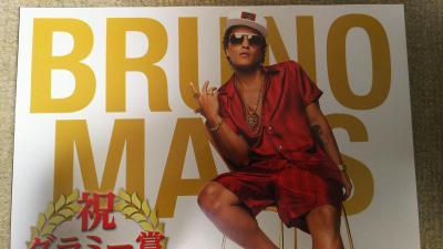 おやじの休日 Bruno Mars