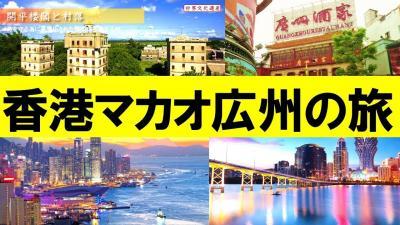 【動画】4泊7日GW香港マカオ広州(世界遺産ハシゴ・美味しんぼ・餃子の王将の聖地巡礼)