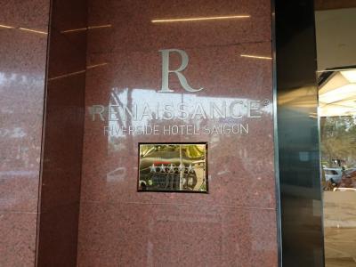 ルネッサンス・リバーサイドサイゴンに泊まる
