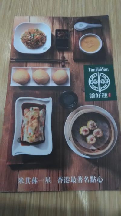 朋友午餐:この日,鼎泰豐が一斉休業を忘れ,添好運台湾板橋店に替わりました。
