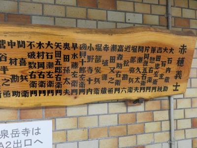 東京の旅の追加版ー泉岳寺と日枝神社ー