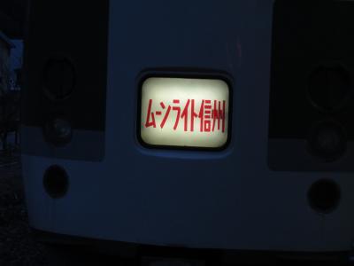 2018春「青春18きっぷ 国宝城巡り」(1_ムーンライトで松本城)