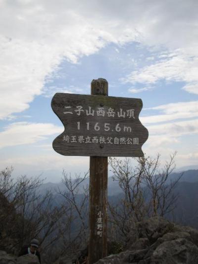 二子山 西岳登頂