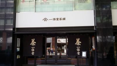 日本の老舗の味 東京編  第7回  京都  一保堂茶舗 東京丸の内店のお抹茶