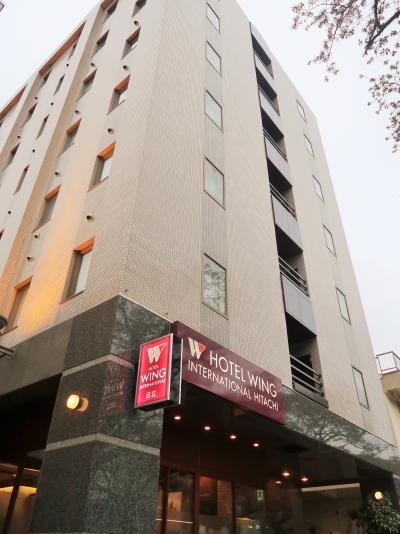 日立-2 ホテル ウィングインターナショナル日立 宿泊・朝食 ☆駅近くで便利・気楽に