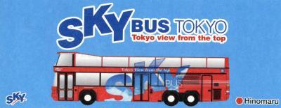 従姉&従姪おもてなしツアー ~原宿でお買い物&SKY BUSでプチ東京観光~