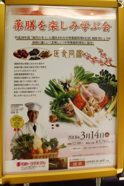初めての「薬膳を楽しみ学ぶ会」でお楽しみ(^-^)