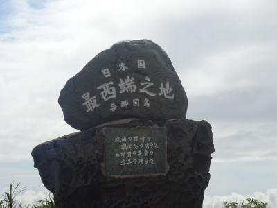 国境島めぐり 日本最西端「与那国島」と日本最南端「波照間島」