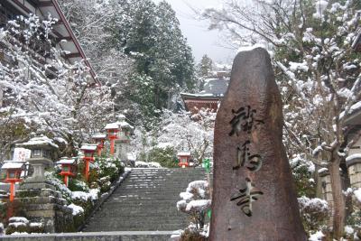 2017 師走の京都を歩く (2)雪の鞍馬山を歩いて貴船神社へ