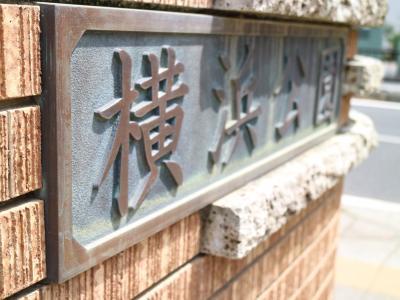 神奈川県 横浜公園、山下公園