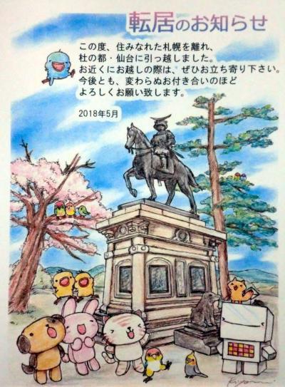 札幌から仙台へ、インコを連れてフェリーでお引越し