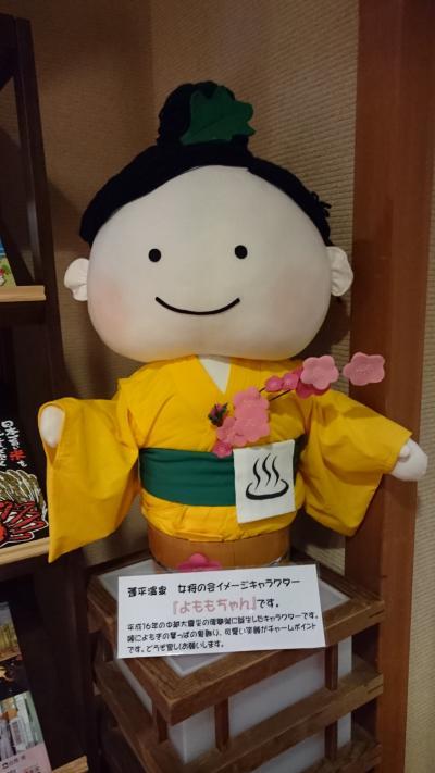 蓬平温泉に行きました。(2018.04・和泉屋) part2