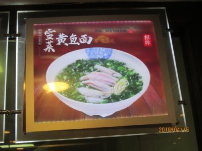 上海の黄魚麺館・西蔵北路・安くて旨い店