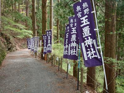 天河、玉置、熊野参り