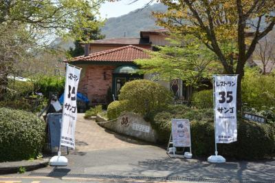 箱根仙石原 湿生花園駐車場横 レストラン サンゴ 2018年4月
