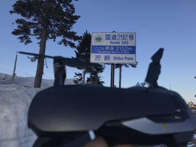2018年4月 標高の高い一般国道 渋峠 292号