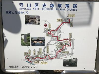 名古屋市守山区歴史探索、と、汗流しに。