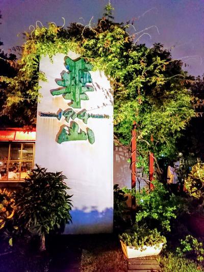 台北・馬祖島・嘉義 1 ぶらぶら台北 芋頭食べまくり ちょろっと迪化街~華山1914文化創意産業園區。