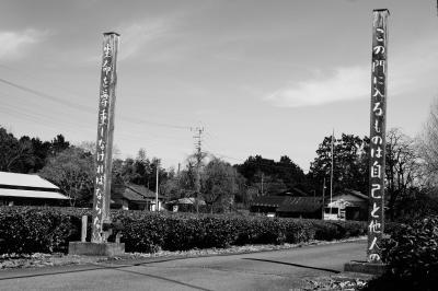 武者小路実篤が追い求めた約束の地「新しき村」、その百年後の姿(埼玉県毛呂山町葛貫)