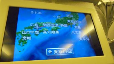 広島弾丸旅行ー5 (広島駅ー白市駅  お好み焼き・五エ門 ANA686)