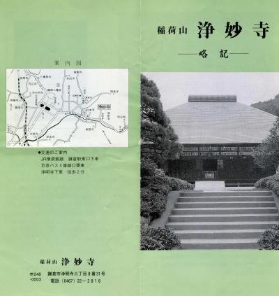 母と鎌倉の旅・杉本寺・報国寺・浄妙寺 1999/05/22 (個人記録)