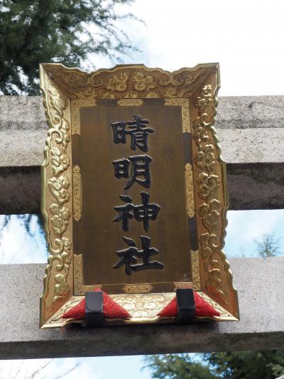 名古屋晴明神社 陰陽師 安倍晴明を祀る。当時 晴明が住んでいた場所とも伝わったいる