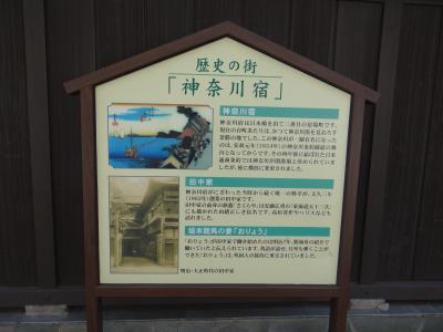 東海道を歩く(3) 川崎宿から神奈川宿