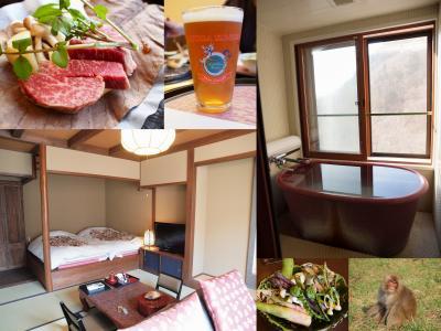 「志賀高原 渓谷の湯」 和モダン風客室 白い温泉と信州牛&志賀高原ビールを楽しむ お猿さんとの出会い