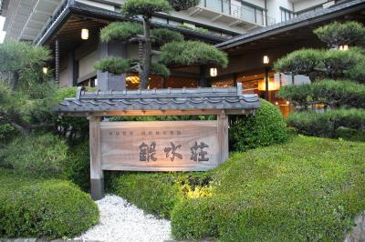 稲取温泉 銀水荘   2017年冬 新たなおもてなしダイニング誕生!