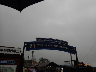 門別競馬場「春のケイバまつり」