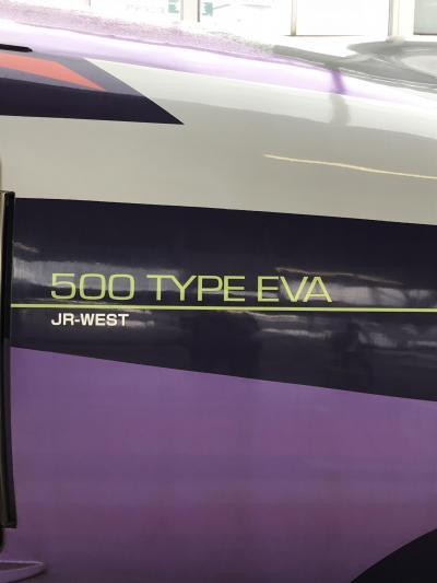 500系TYPE EVAに乗り、迎え撃つは讃岐うどん