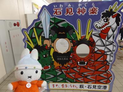 グーちゃん、GWに島根へ行く!(萩・石見空港へ、不安の出発!編)