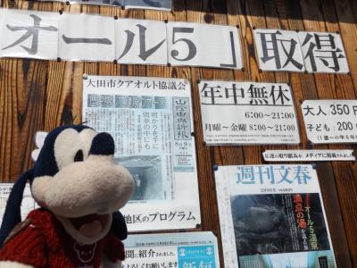 グーちゃん、GWに島根へ行く!(山陰本線で温泉津温泉へGO!編)