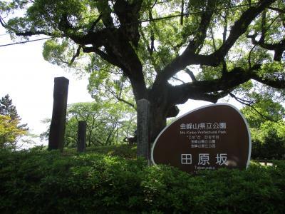 2018年GW 九州の旅 第1日 田原坂、熊本