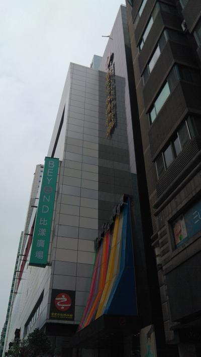 地歩に無い台湾旅行002:世界の平和が永らく集まる場所:新北・永和