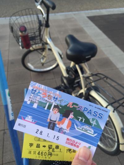 日帰り江田島サイクリング 電動自転車で切串~三高