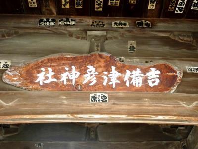 吉備津彦神社 古墳探訪の入り口