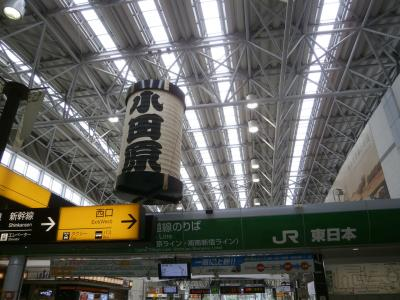 小田原の街歩き