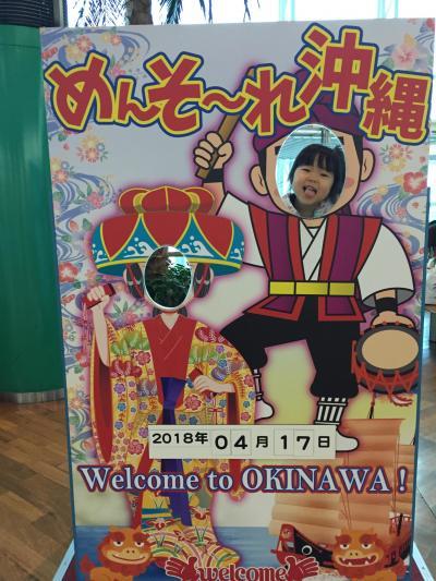 子連れで沖縄へ行こう! 2018 Vol.7