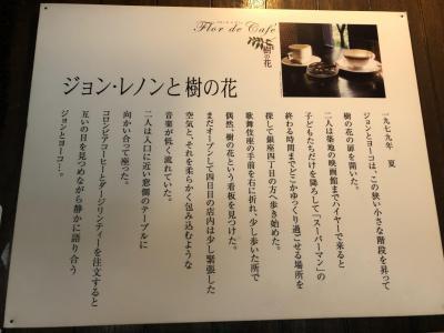 東銀座発の老舗喫茶店「樹の花」~ジョンレノンとオノヨーコが1979年に訪れた記念碑的なお店~