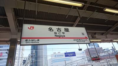 2018年度1発目、東京へ その1