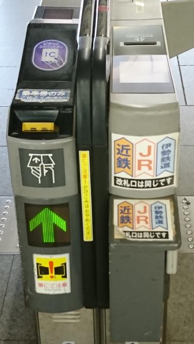 お伊勢さまにお参り(交通編)