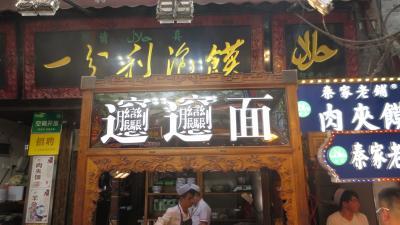 美食を求めて!上海から四川省宜賓市まで鉄道とバスを乗り継いで行く旅 #02 西安 北院門の回民街