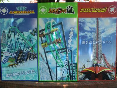 こどもの日は長島リゾートで遊園地