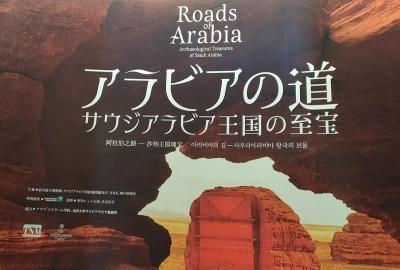 旅の気分で展覧会 ~アラビアの道-サウジアラビア王国の至宝