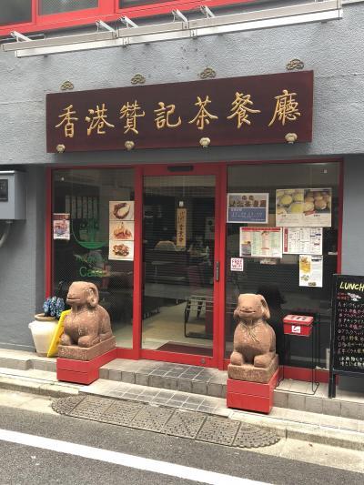 飯田橋発の香港カフェ「香港贊記茶餐廳」~東京都内ではまだ珍しい本格的な香港風の喫茶店~