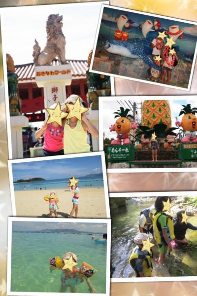 沖縄enjoy3世代旅行(8歳・3歳)4泊5日